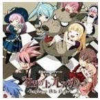 (ドラマCD) 月光のカルネヴァーレ ドラマCD CD