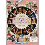 ライブビデオ ネオロマンス▼アラモード 3 DVD