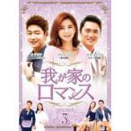 我が家のロマンス DVD-BOX 3 DVD