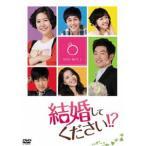 結婚してください!? DVD-BOX 1 [DVD]