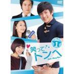 笑ってトンヘ DVD-BOX 2 [DVD]