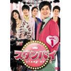 スタンバイ DVD-BOX1 [DVD]