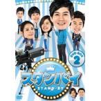 スタンバイ DVD-BOX2 [DVD]