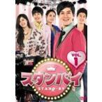 スタンバイ DVD-BOX5 [DVD]
