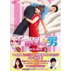 千番目の男 DVD-BOX DVD