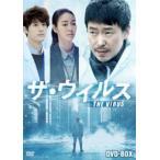 ザ・ウイルス DVD-BOX [DVD]