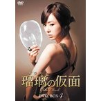 瑠璃<ガラス>の仮面 DVD-BOX4 DVD