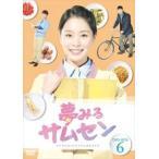 夢みるサムセンDVD-BOX6 DVD