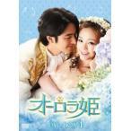 オーロラ姫 DVD-BOX4 [DVD]