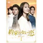 約束のない恋 DVD-BOX1 DVD