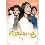 約束のない恋 DVD-BOX2 DVD
