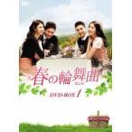 春の輪舞曲〈ロンド〉DVD-BOX1 DVD