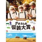 グォさんの仮装大賞 DVD