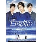 白夜姫 DVD-BOX1 DVD