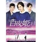 白夜姫 DVD-BOX2 DVD