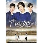 白夜姫 DVD-BOX3 DVD