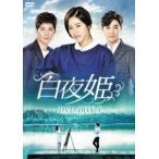白夜姫 DVD-BOX4 DVD
