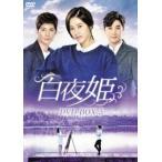 白夜姫 DVD-BOX5 DVD