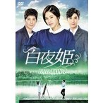 白夜姫 DVD-BOX7 DVD