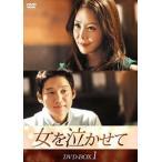 女を泣かせて DVD-BOX1 [DVD]