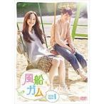 風船ガム DVD-BOX1 [DVD]