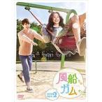 風船ガム DVD-BOX2 [DVD]