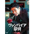 ヴァンパイア探偵 DVD-BOX [DVD]