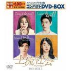 上流社会 スペシャルプライス版コンパクトDVD-BOX1<期間限定> [DVD]