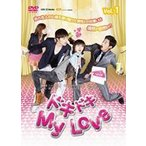 ドキドキ My Love DVD-BOX 6 [DVD]