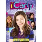 iCarly(アイ・カーリー) シーズン1 VOL.1 [DVD]