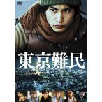 東京難民 DVD DVD
