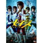女子ーズ DVD 片手間版 DVD
