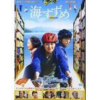 海すずめ(通常版) DVD
