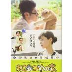 ねこあつめの家 ニャンダフル版(初回限定版) DVD