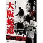 大阪蛇道 DVD KIBF-4250