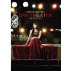 水樹奈々/NANA MIZUKI LIVE THEATER -ACOUSTIC- [DVD]