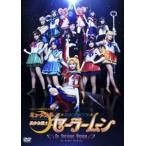 ミュージカル 美少女戦士セーラームーン -Un Nouveau Voyage- DVD