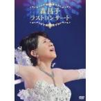 森昌子 ラスト・コンサート [DVD]