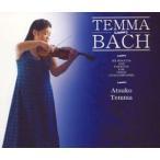 天満敦子/バッハ: 無伴奏ヴァイオリンのためのソナタとパルティータ(全曲) CD