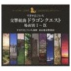 すぎやまこういち(cond) / 交響組曲「ドラゴンクエスト」 場面別I〜IX(5000セット限定生産盤) [CD]