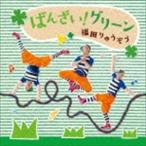 ぐるぐる王国 ヤフー店で買える「福田りゅうぞう / ばんざいグリーン![緑] [CD]」の画像です。価格は1,381円になります。