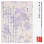 上川隆也(朗読)/心の本棚 美しい日本語 児童文学名作集 CD