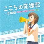 こころの応援歌 合唱版 ダイナミック琉球 パプリカ YELL