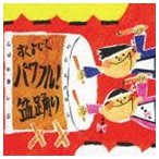 すく♪いく運動会 パワフル!盆踊り CD
