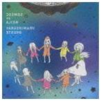 やくしまるえつこ / COSMOS vs ALIEN [CD]