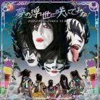 ももいろクローバーZ vs KISS / 夢の浮世に咲いてみな【KISS盤】 [CD]