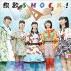 ロッカジャポニカ/教歌SHOCK!(理・社・英盤) CD
