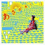 林ゆうき/連続テレビ小説「あさが来た」オリジナル・サウンドトラック Vol.1 CD