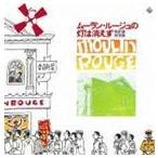 (オムニバス) キングアーカイブシリーズ 5 ムーラン・ルージュの灯は消えず CD