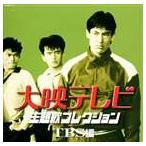 (オムニバス) 大映テレビ主題歌コレクション 〜TBS編〜 CD